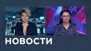 Новости от 12.09.2018 с Еленой Светиковой и Лизой Каймин