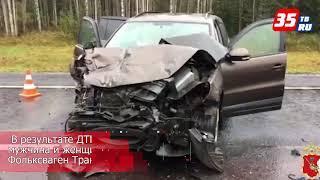В Сокольском районе в  ДТП погибли три человека