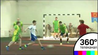 Благотворительный футбольный матч прошёл в Балашихе
