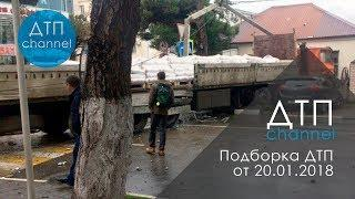Подборка ДТП за 20.01.2018 год