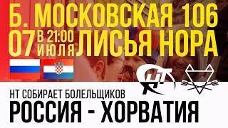 Новгородские болельщики в фан-зоне НТ поддерживают сборную России на матче Россия - Хорватия
