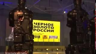 «Черное золото России 2018»