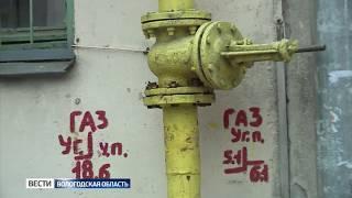 Вернули ли газ в дома вологжан?