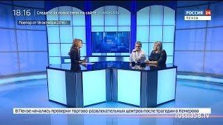 Россия 24. Пенза: мир особенных детей