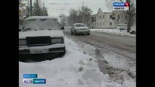 Организация, вовремя не убравшая снег в столице Адыгеи, заплатит штраф за нарушение договорных обяза