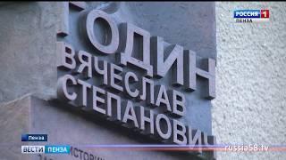 В Пензе открыли горельеф памяти архивиста Вячеслава Година