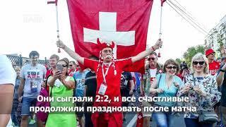Швейцария — Коста-Рика. Как это было в Нижнем Новгороде
