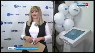 """В Астраханской области открылся новый центр обслуживания компании """"МРСК Юга"""""""