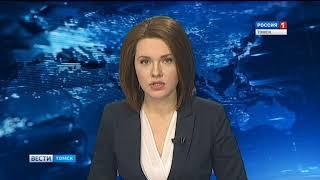 Вести-Томск, выпуск 17:40 от 02.04.2018