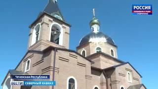 В Чечне восстановили православный храм
