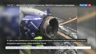 В США авиапассажирку затянуло в разбитый иллюминатор