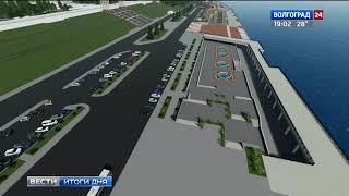 На набережной Волгограда появится новый парк с летним амфитеатром