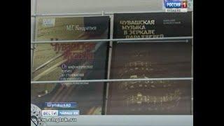 Михаил Кондратьев искусствовед чăваш музыкин историйĕ пирки кĕнеке кăларнă