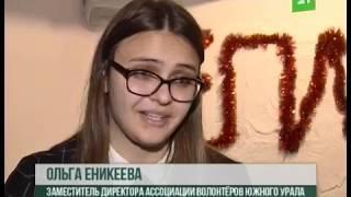 Волонтеров со всего Южного Урала научат работать в команде и помогать