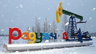Рабочий день в Радужном Наталья Комарова начала с нефтяного производства
