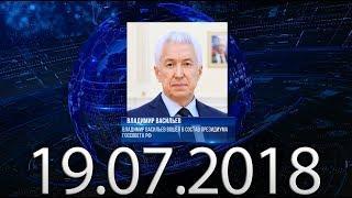 Новости Дагестан за 19.07.2018 год