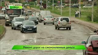 ИКГ Ремонт дорог на сэкономленные деньги #7