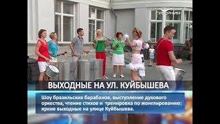 Как прошли выходные на улице Куйбышева в Самаре