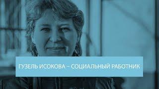 Гузель Исокова – социальный работник