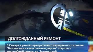 В Самаре начался ремонт дороги на улице Ташкентской