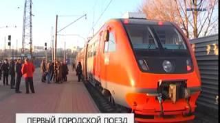 В Белгороде вышел в первый рейс первый в истории городской поезд
