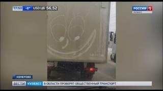 Кемеровчане  обсуждают веселый грузовик