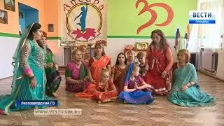 Восточный центр в Лесозаводске знакомит местных жителей с культурой загадочной Индии