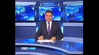 Вести Бурятия. 12-20 Эфир от 01.09.2018