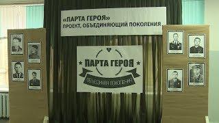 Волгоградская гимназия № 16 присоединилась к всероссийскому проекту «Парта героя»