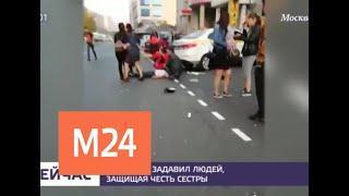 Сбившему толпу людей водителю в Марьине изберут меру пресечения - Москва 24