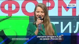 Программа «Реформа стиля» расскажет об известных мамах Владивостока и их детях