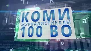 100 лет журналистике. Иван Изъюров.