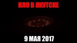 НЛО в Якутске 9 мая 2017