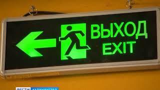 Как спастись в случае пожара в Калининградских развлекательных центрах