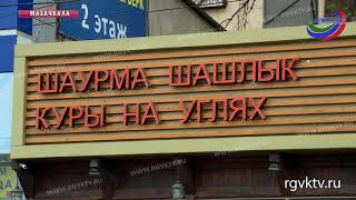 Роспотребнадзор закрыл второе кафе сети Терем в Махачкале