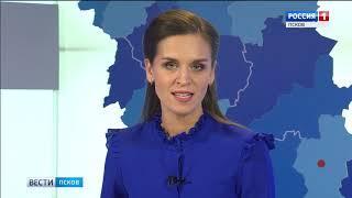 Вести-Псков 24.10.2018 20-44