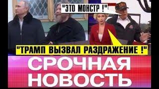 Путин, Трамп, Климкин, Медведев, США, Россия, Украина События в мире и др. НОВОСТИ