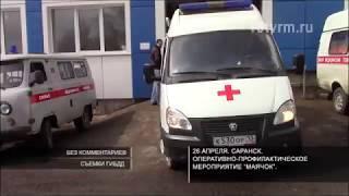"В Саранске прошла операция ""Маячок"""
