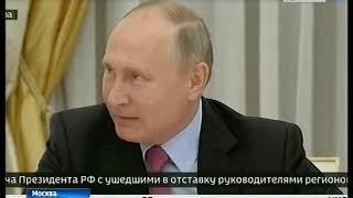Путин и экс-губернаторы