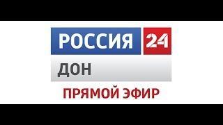 """Россия 24. Дон - телевидение Ростовской области"""" эфир 08.10.18"""
