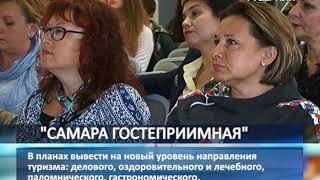"""В областном центре проходит форум """"Самара гостеприимная"""""""