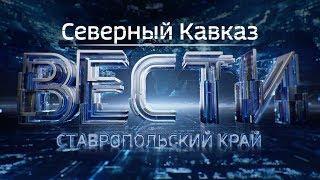"""""""Вести. Северный Кавказ"""" 16.11.2018"""