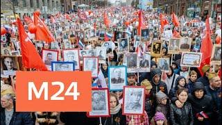 """Более миллиона москвичей и гостей столицы вышли на акцию """"Бессмертный полк"""" - Москва 24"""