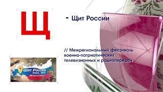 МедиаЭнциклопедия Пермского края. Буква Ш