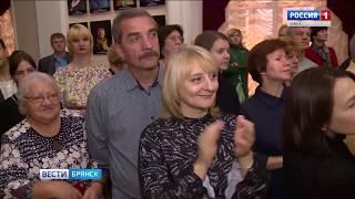 """""""Вести. Брянск"""" (эфир 17.10.2018 в 20:45)"""