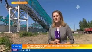 Грузовик снес пешеходный мост на Ярославском шоссе: кадры последствий
