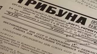 Ровно 90 лет назад был подписан документ об определении местоположения ЕАО(РИА Биробиджан)