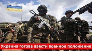 Украина готова ввести военное положение уже сегодня