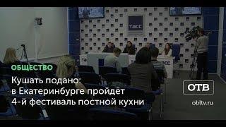 Кушать подано: в Екатеринбурге пройдёт 4-й фестиваль постной кухни