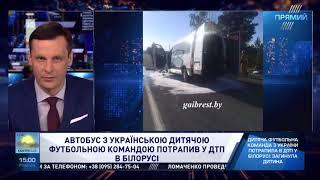 Автобус з українською дитячою футбольною командою потрапив у ДТП у Білорусі